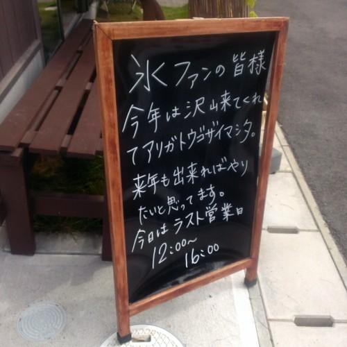 20130914_1