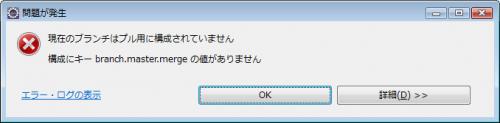 git_pull_error