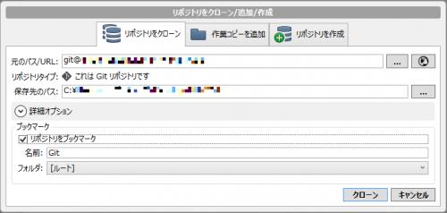 sourcetree_03