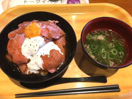 ローストビーフ丼特盛+ビーフスープセット