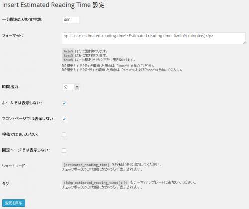 プラグイン Insert Estimated Reading Time