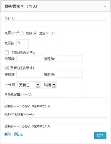 プラグイン Page List Widget