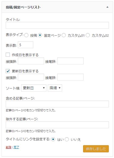 page_list_widget_1.3.0_ja
