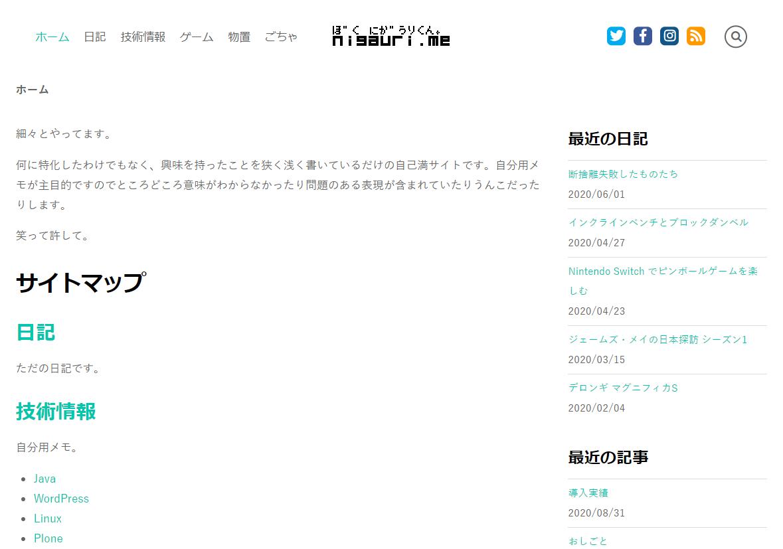 「ぼくにがうりくん」サイト制作・データ移行
